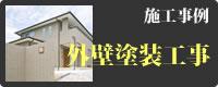 施工事例:外壁塗装工事