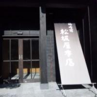 松坂屋本店 1