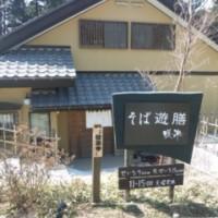 遊膳咲楽(さくら) 1