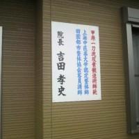 吉田治療院 2