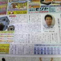タウンニュース平塚版