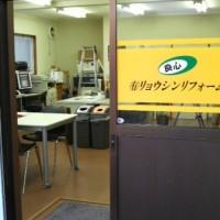 事務所の掃除2
