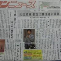 タウンニュース