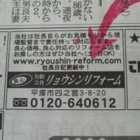 神奈川新聞 3