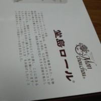 堂島ロールケーキ 1
