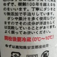ポン酢 3