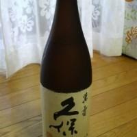久保田の万寿