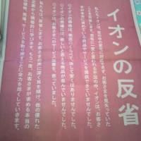 イオンの広告